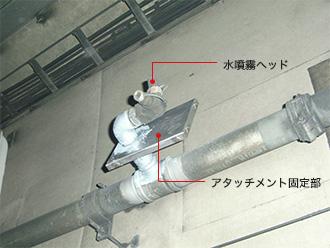画像:放水試験装置取り付け後