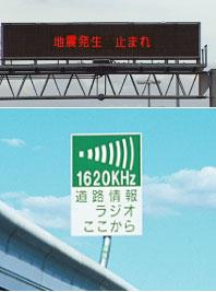 道路情報板・道路情報ラジオ