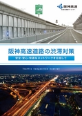 阪神高速道路の渋滞対策(2019)