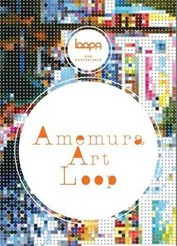 「Loop A 2nd Anniversary「AMEMURA 40th Art Issue」」