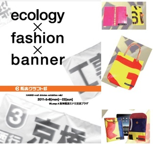 Ecology×Fashion×Banner