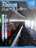 画像:Vol.9新春号