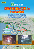 route6_bousai_sum.jpg
