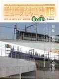 画像:Vol.16秋号