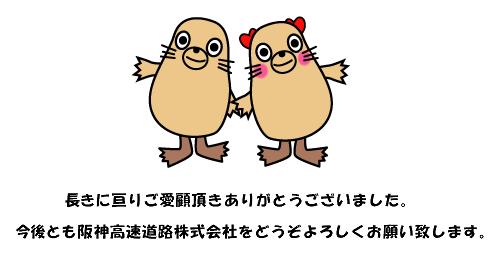 長きに亘りご愛顧頂きありがとうございました。今後とも阪神高速道路株式会社をどうぞよろしくお願い致します。