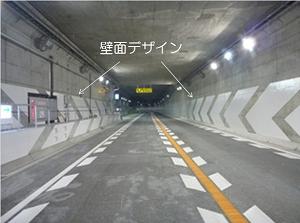 画像:速度抑制効果を期待したトンネル壁面デザイン