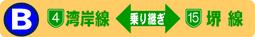 Bルート:4号湾岸線←→15号堺線