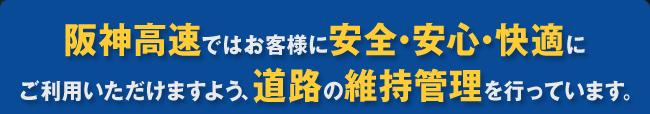 阪神高速ではお客さまに安全・安心・快適にご利用いただけますよう、道路の維持管理を行っています。