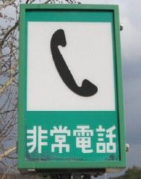 写真:非常電話