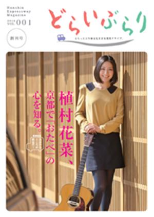 vol.001 2013創刊号 「出かけたところが教室だ!植村花菜、京都で「おたべ」の心を知る。」