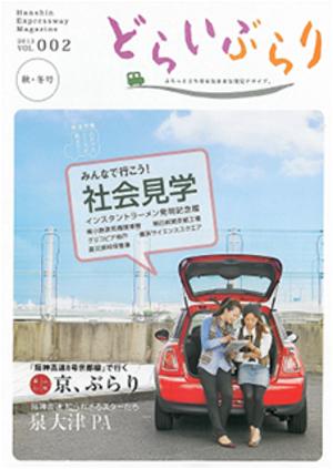 vol.002 2013秋・冬号 「出かけたところが教室だ!みんなで行こう!社会見学」