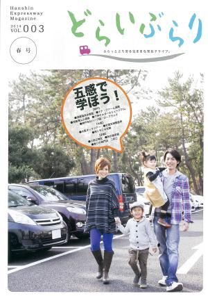 vol.003 2014春号 「五感で学ぼう!」