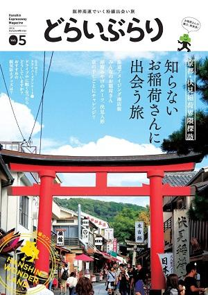 vol.05 2014秋冬号 「知らないお稲荷さんに出会う旅」