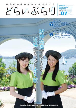 vol.07 2015年夏号「阪神高速ではじまる近場のちょっと大人旅」
