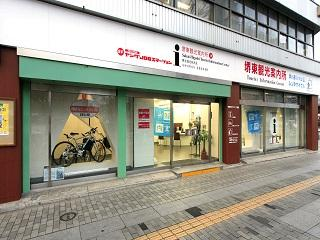 堺東観光案内所