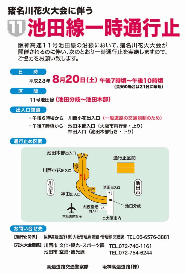 猪名川花火大会に伴う11号池田線...