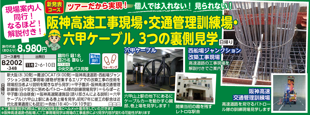 http://www.hanshin-exp.co.jp/drivers/news/img/infratourism201711.png