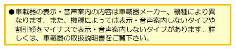 画像②:普通車で「3号神戸線 柳原東行」から「3号神戸線 西宮出口」を通行した場合
