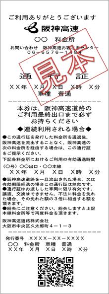 画像:領収書⁄通行証
