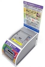 画像:ETC利用履歴発行プリンター