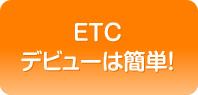 ETCデビューは簡単!